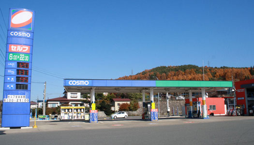top_gasstation